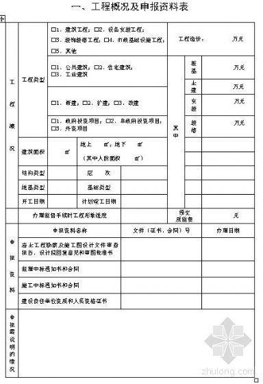 [江苏]建设工程质量监督档案表格