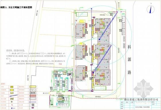 [浙江]高层办公楼安全生产文明施工专项方案