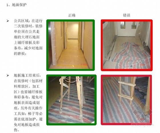 青岛某物业管理有限公司成品保护方案