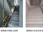 提高结构施工中混凝土楼梯尺寸偏差合格率