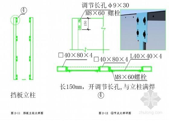 房屋建筑工程施工现场临时实施标准化做法补充图集(较多节点图)