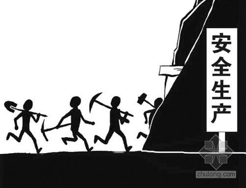 [贵州]高层住宅建设项目工程安全监理实施细则(2014年编)