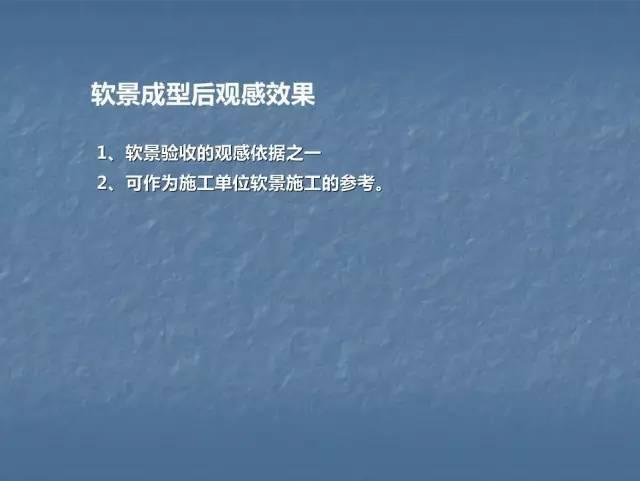 龙湖景观施工工艺标准效果(让你更懂现场)--软景篇_29