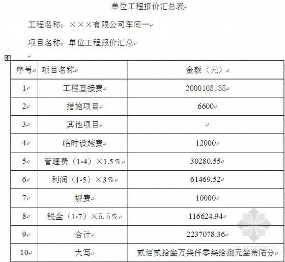 江苏某钢结构厂房车间制作安装工程报价书(2011-05)