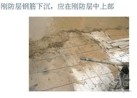 常州某地产公司屋面防水工程作业指导书