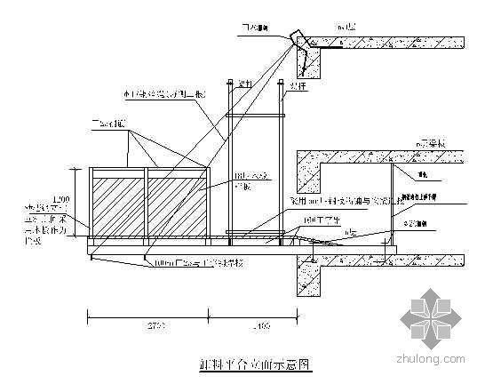 广东某高层公寓卸料平台施工方案(悬挑式 落地式 附计算书)