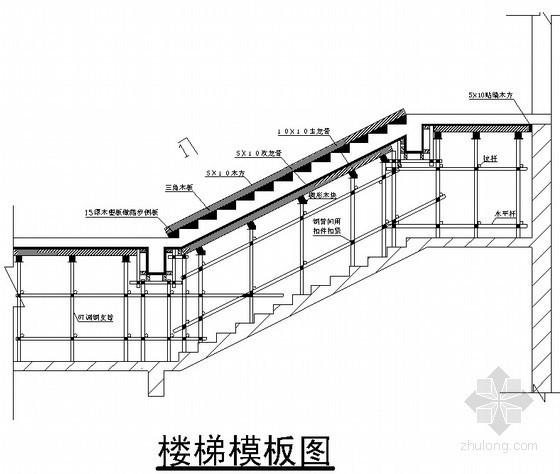 住宅楼清水模板施工技术交底(梁板、柱、墙、楼梯)