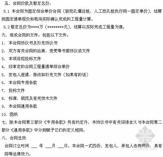 基坑支护工程施工合同(含清单)22页