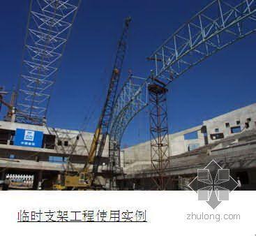 上海某体育馆屋盖钢结构工程施工组织设计