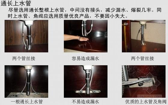 [标杆地产]房地产装修房项目施工工序流程管理(技术要求)