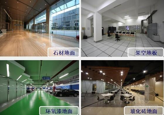 [上海]科研中心项目鲁班奖工程质量创优汇报(90页 附图)