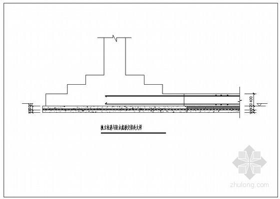 某独立柱基与防水底板交接处节点构造详图