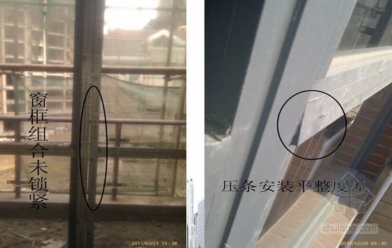 铝合金门窗工程制作安装施工汇报-铝门窗安装质量差