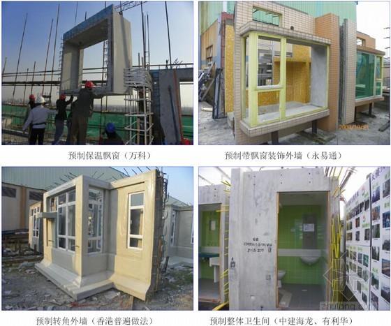 建筑工程新型工业化住宅建设技术的特点与应用(附多图)