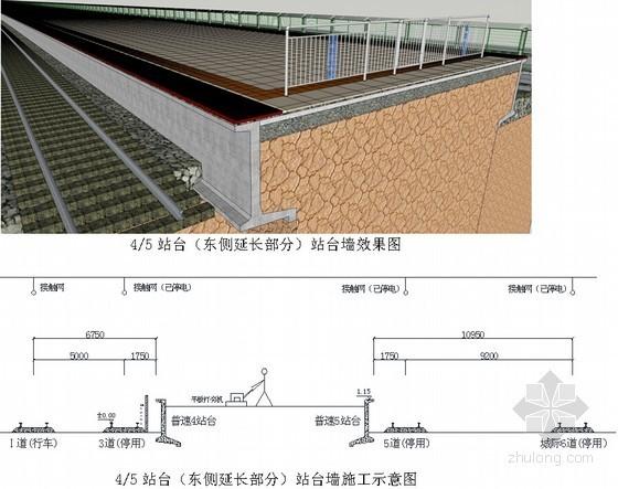 [江苏]铁路站台改造工程邻近营业线施工方案(59页 高清三维图)