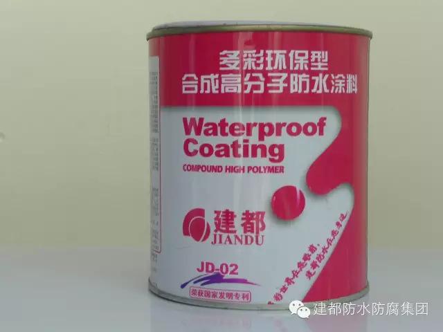 如何因地而异选择最合适的防水材料-011.jpg