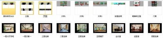[杭州]社区综合性医疗卫生服务中心室内装修设计施工图(含效果)资料图纸总缩略图