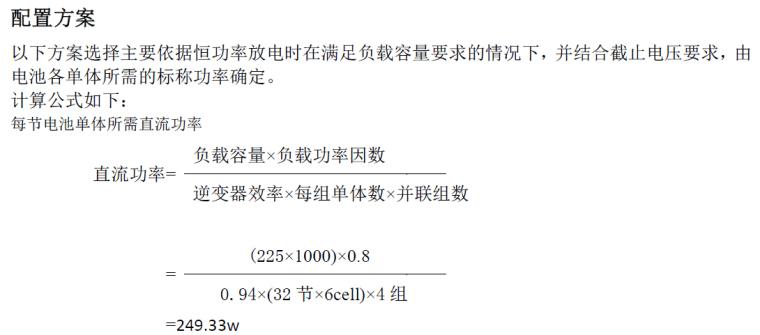 UPS容量设计资料下载-UPS计算方案分析(容量选用+电池数量+电池架高度计算等等)