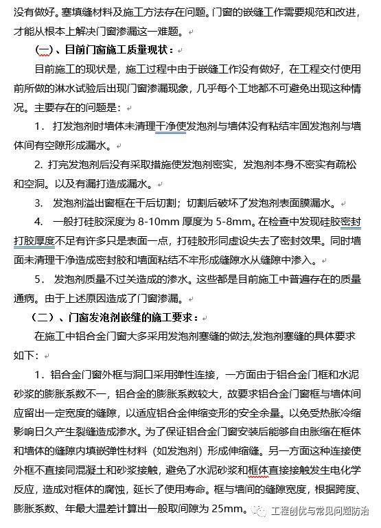 建筑工程质量通病防治手册(图文并茂word版)!_66
