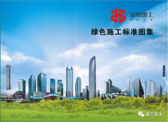 碧桂园SSGF工业化建造体系,堪称标准化、精细化、科技化标杆!_50