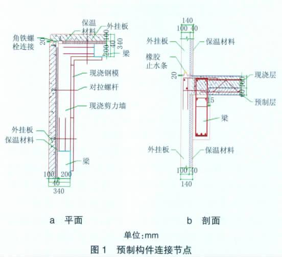 预制装配式墙板及叠合板安装施工技术