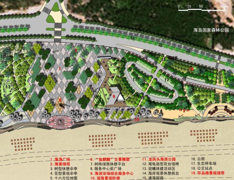 [福建]海滨浴场景观规划设计文本(包含PDF+107页)