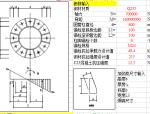 圆钢及H型钢柱脚节点设计计算书