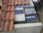 屋面瓦施工工艺培训
