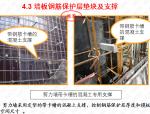 建筑工程质量安全及绿色施工标准化图集(图文并茂)