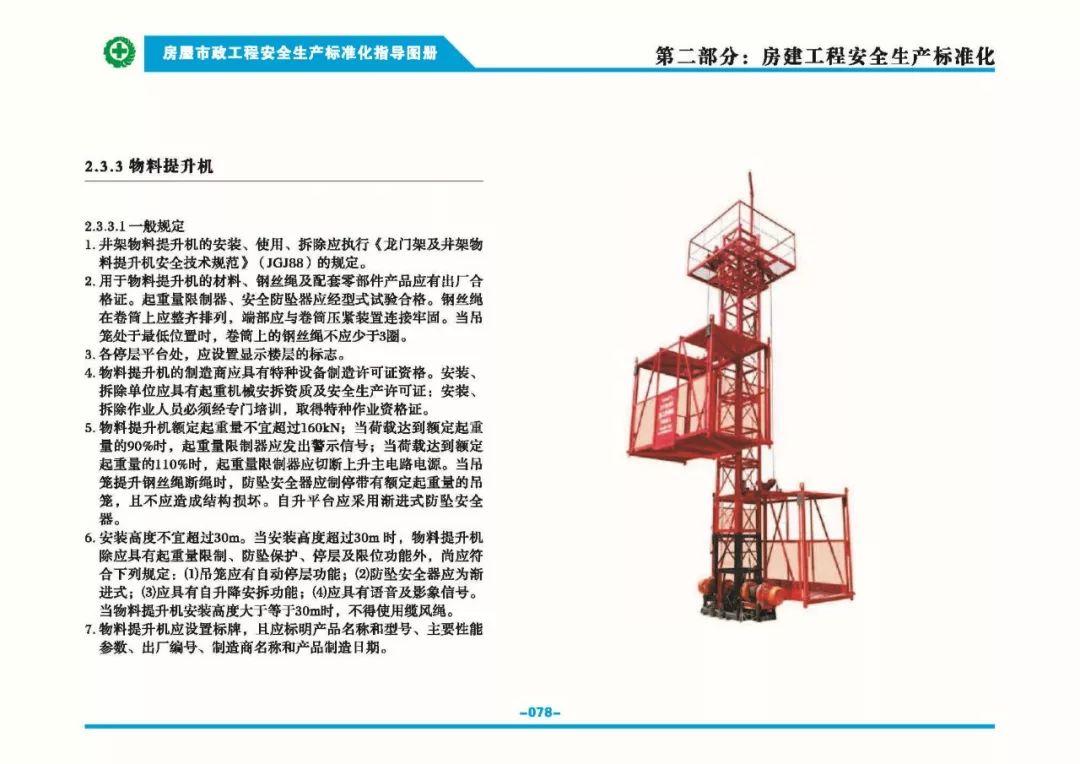 住建部权威发布《房屋市政工程安全生产标准化指导图册》_9