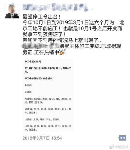 """京津冀及周边工地将停半年?所谓""""最强停工令""""不实"""