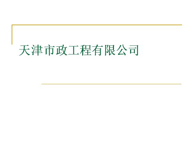天津市政工程内部培训(110页ppt)