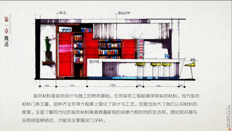 室内设计师全能手册(施工材料与工艺)全能版1082页_1