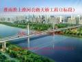 淮南淮上淮河公路大桥工程(I标段)栈桥、平台施工汇报材料