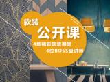 【4场公开课】国际软装与陈设设计公开课(加群报名)