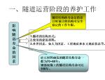 隧道维护作业课件PPT(共78页)