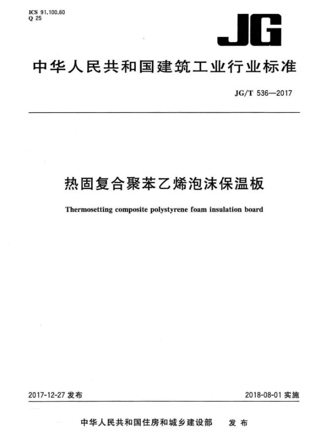 JGT 536-2017 热固复合聚苯乙烯泡沫保温板