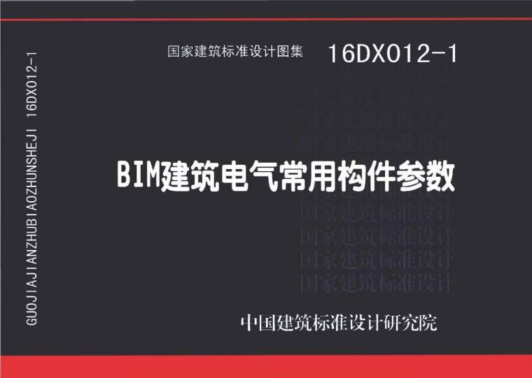 16DX012-1 BIM建筑电气常用构件参数