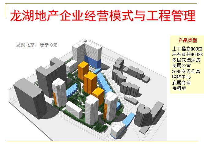 龙湖地产工程精细化管理PPT(共150页)