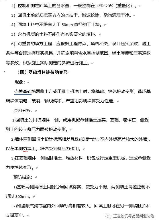 建筑工程质量通病防治手册(图文并茂word版)!_14