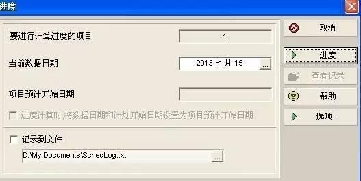 上海迪士尼BIM应用总结及P6软件应用经验分享_1