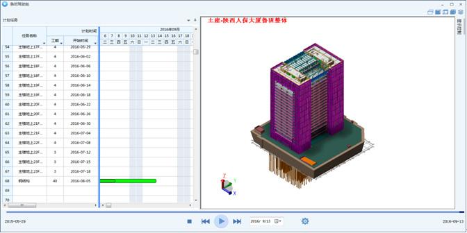 BIM技术在陕西人保大厦的应用_2