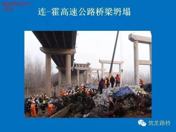 桥梁因特殊外力引起的典型事故案例分析