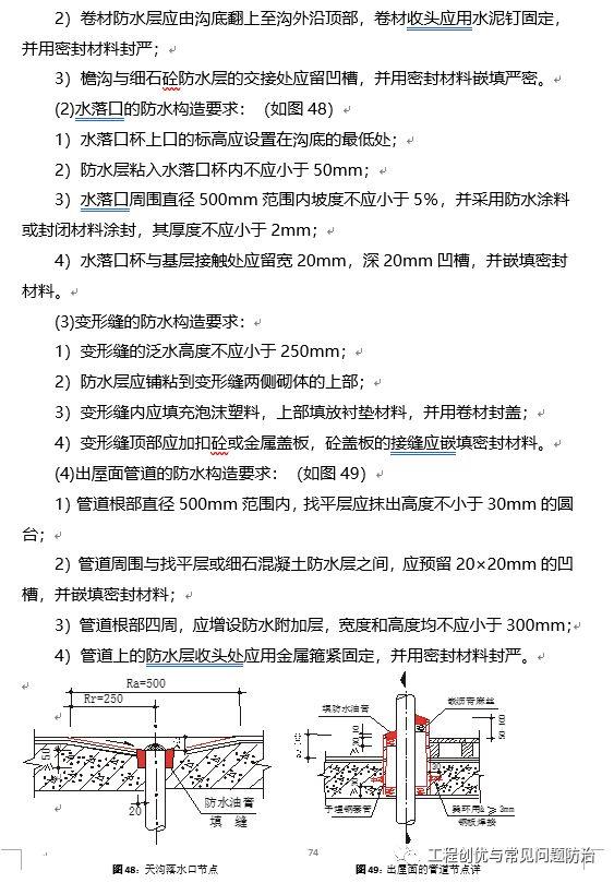 建筑工程质量通病防治手册(图文并茂word版)!_74