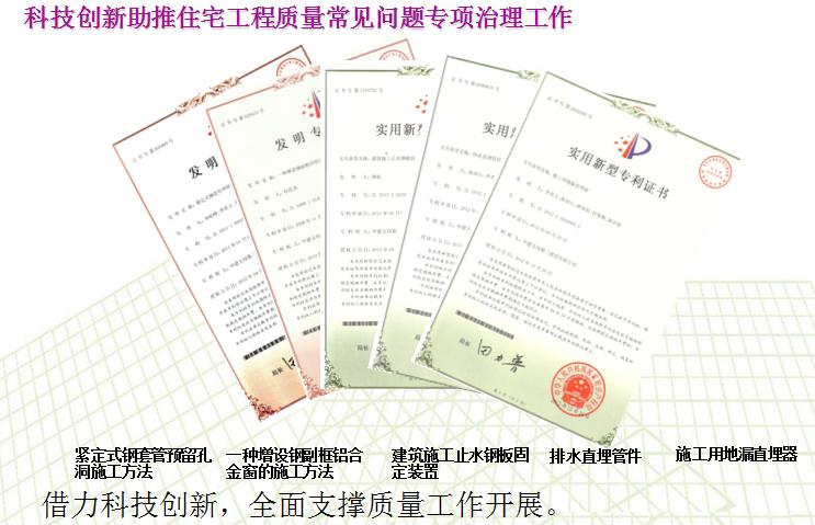 湖南省中建·江山壹号项目工程质量常见问题汇报材料_8