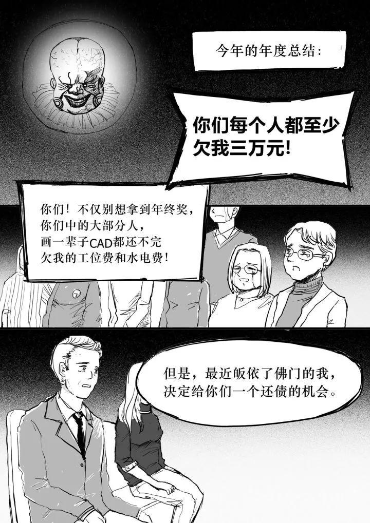 暗黑设计院の饥饿游戏_6