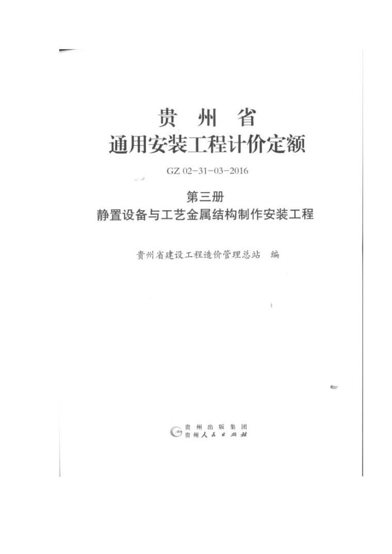 GZ02-31-03-2016贵州省通用安装工程计价定额(第三册 静置设备与