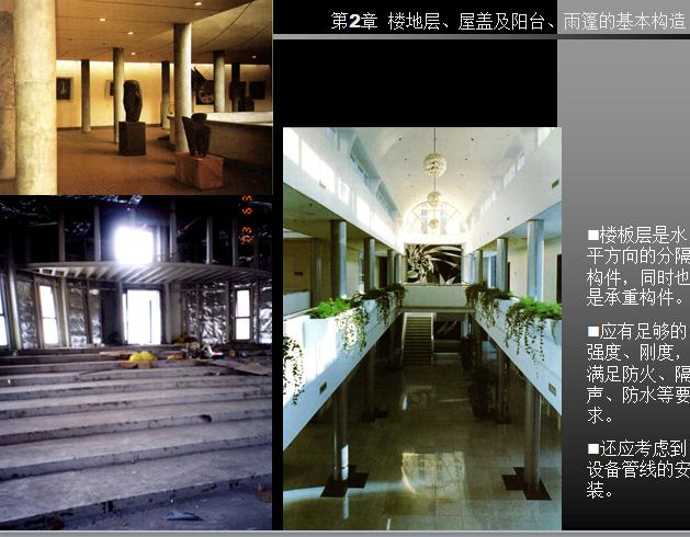 (经典)同济大学房屋建筑学——楼地层、雨篷的基本构造