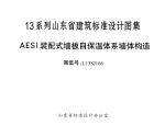 L13SJ166 AESI装配式墙板自保温体系墙体构造
