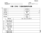 【B类表格】分部(分项)工程质量验收申请表